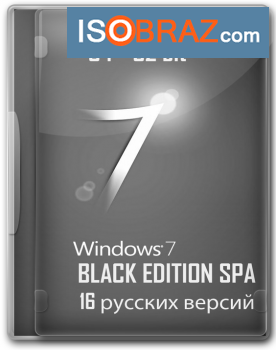 Современная Windows 7 SP1 Black Edition x64 х32 2018 SPA