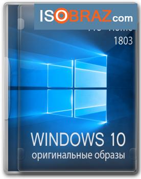Оригинальный образ Windows 10 Update 1803